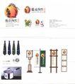 国际设计年鉴2008标志形象篇0388,国际设计年鉴2008标志形象篇,2008全球广告年鉴,