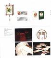 国际设计年鉴2008标志形象篇0389,国际设计年鉴2008标志形象篇,2008全球广告年鉴,