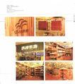 国际设计年鉴2008标志形象篇0391,国际设计年鉴2008标志形象篇,2008全球广告年鉴,