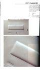 特技装帧设计0168,特技装帧设计,2008全球广告年鉴,