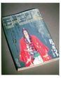 特技装帧设计0209,特技装帧设计,2008全球广告年鉴,