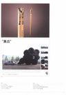 第十四届中国广告节获奖作品集0496,第十四届中国广告节获奖作品集,2008全球广告年鉴,