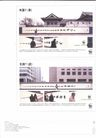 第十四届中国广告节获奖作品集0497,第十四届中国广告节获奖作品集,2008全球广告年鉴,