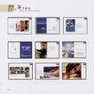 设计参考精选0199,设计参考精选,2008全球广告年鉴,