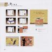 设计参考精选0208,设计参考精选,2008全球广告年鉴,