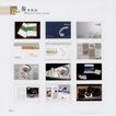 设计参考精选0215,设计参考精选,2008全球广告年鉴,