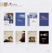 设计参考精选0227,设计参考精选,2008全球广告年鉴,