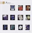 设计参考精选0229,设计参考精选,2008全球广告年鉴,