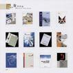 设计参考精选0232,设计参考精选,2008全球广告年鉴,