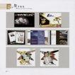 设计参考精选0237,设计参考精选,2008全球广告年鉴,