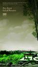 地产专家专辑10105,地产专家专辑1,地产专家,大石头 竹叶笼罩