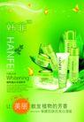 化妆品0007,化妆品,设计风云,韩菲化妆品 绿化 植物芳香
