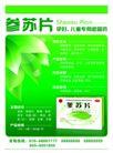 医疗保健0025,医疗保健,设计风云,