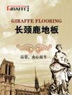 地板0005,地板,设计风云,长颈鹿地板 品牌 国外品牌