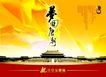 地板0006,地板,设计风云,北京名胜 故宫 皇宫