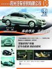汽车轿车0005,汽车轿车,设计风云,霞光汽车贸易有限公司 新款 海报