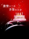 汽车轿车0043,汽车轿车,设计风云,激情 生日 蛋糕