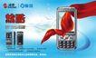 电子行业0038,电子行业,设计风云,