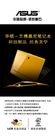 电子行业0045,电子行业,设计风云,黄色 机壳 高雅