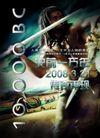 电影0021,电影,设计风云,