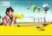 移动电信0011,移动电信,设计风云,各色热气球 黄色喇叭 少女 大喊 春游
