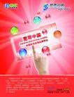 网通0009,网通,设计风云,红色 宽带中国 网址