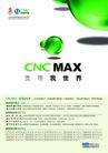 网通0010,网通,设计风云,英文 CNCMAX 绿色水珠