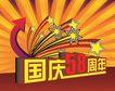 节日0006,节日,设计风云,国庆 五十八周年 国家节日