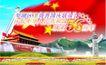 节日0009,节日,设计风云,天安门 五十六周年 国旗