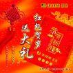 茶0002,茶,设计风云,包装 红包 中国结