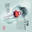 茶0008,茶,设计风云,茶壶 文字 中国文化