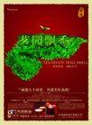 茶0027,茶,设计风云,茶叶广告 绿色茶叶片