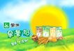 蒙牛0003,蒙牛,设计风云,早餐奶 包装 太阳