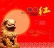 贺岁迎新0003,贺岁迎新,设计风云,中国红 石狮 太阳