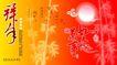 贺岁迎新0005,贺岁迎新,设计风云,竹子 月亮 佳节