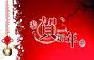 贺岁迎新0007,贺岁迎新,设计风云,中国结 贺新年 中国红