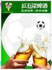 酒0098,酒,设计风云,篮球 两杯饮料 碰杯