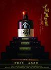 酒0099,酒,设计风云,红瓶盖 上部紫色 下部灰白