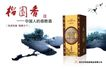 酒0105,酒,设计风云,中国酒