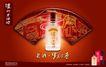 酒0107,酒,设计风云,白酒广告