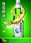 酒0131,酒,设计风云,啤酒 酒瓶 维雪