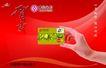 银行证券金融0004,银行证券金融,设计风云,中国红 卡片 银行卡