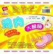 食品类0061,食品类,设计风云,火腿肠 鸡肉 食物