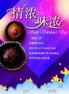 首饰玉器0012,首饰玉器,设计风云,促销广告 巧克力广告 精美巧克力 情人节促销