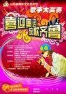 奥运0005,奥运,龙腾广告,唱歌 山东省青年文化艺术节 海报
