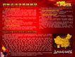 奥运0013,奥运,龙腾广告,中国地图 宣传单 火炬 燃烧火焰 红底