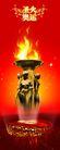 奥运0014,奥运,龙腾广告,圣火 雕像 火焰升腾 鸟巢 灯火通明