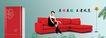家用电器0015,家用电器,龙腾广告,长靴女郎 红色沙发 红色冰箱 花朵装饰 露肩黑衣