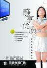家用电器0025,家用电器,龙腾广告,优质生活