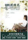 房地产0221,房地产,龙腾广告,龙腾苑 庭院小区 开盘